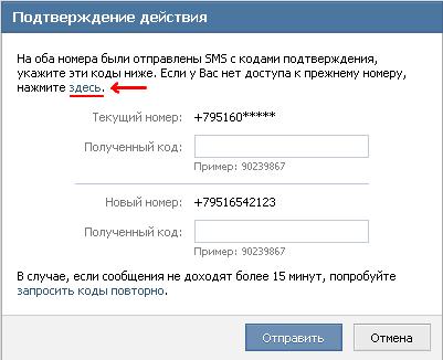 подтверждение номера телефона вконтакте