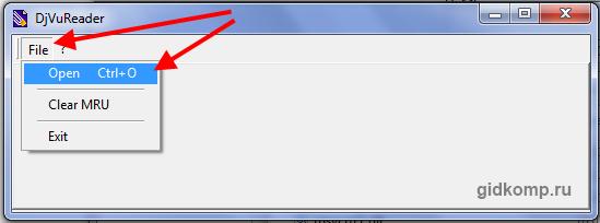 открытие файла на компьютере