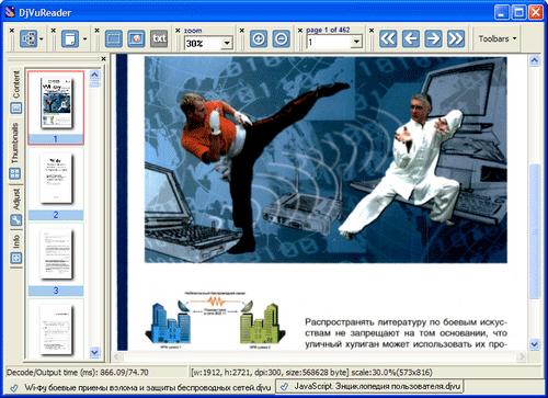 программа для Djvu скачать бесплатно на русском - фото 7