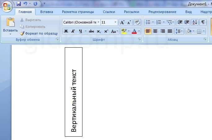 вертикальный текст в рамке