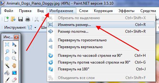 меню в программе paint.Net