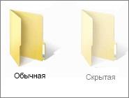скрытые папки в Windows 7