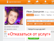 удаление аккаунта в Одноклассниках