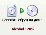 Запись ISO образа на DVD диск с помощью программы Alcohol 120%