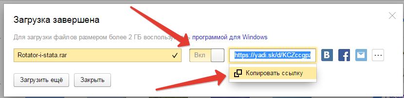 Яндекс. Диск