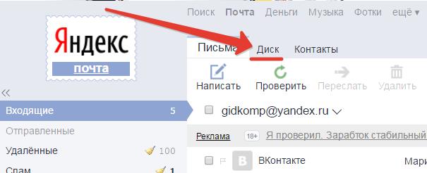 4-yashchik-vhod-yandex-disk
