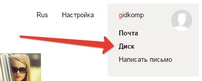 5-yashchik-vhod-yandex-disk-glavnaya