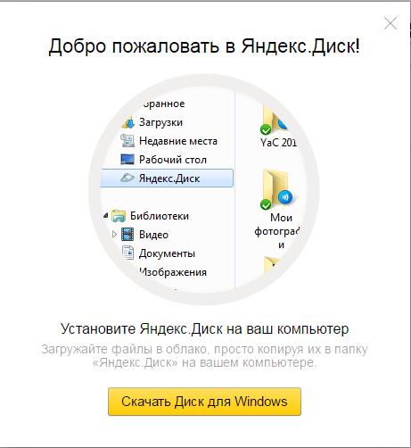 Яндекс. Диск 15