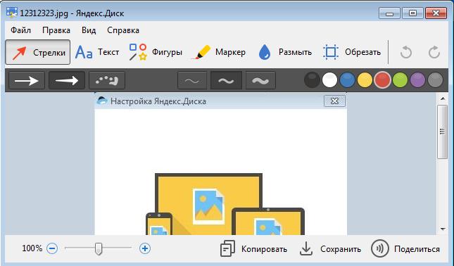редактор скриншотов от яндекса