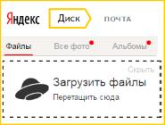 Яндекс диск - как пользоваться