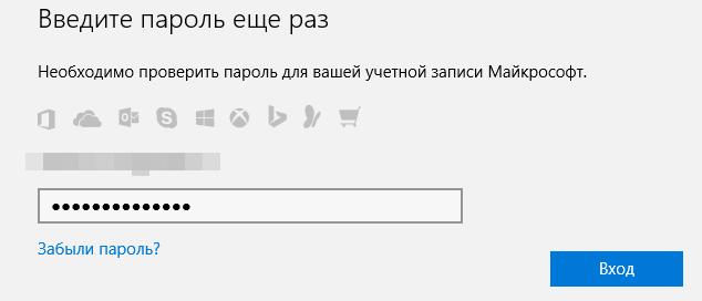 пароль для подтверждения