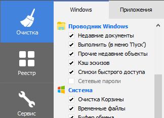Clean Master для компьютера и телефона скачать бесплатно