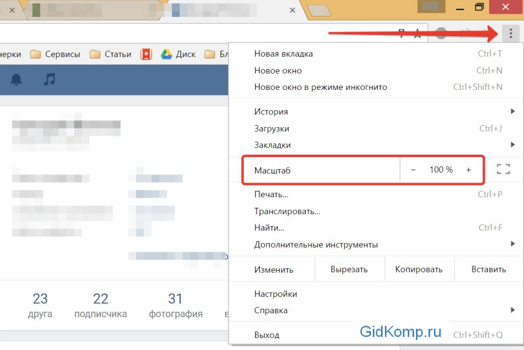 Увеличиваем шрифт в браузере на странице в контакте