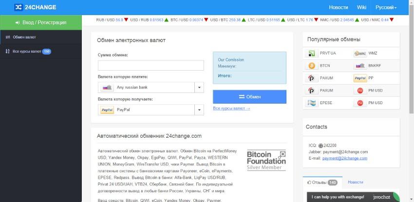 обмен PayPay в обменнике