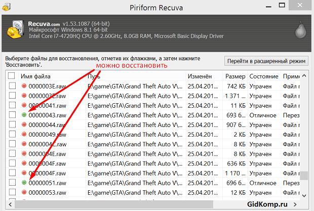 выбор доступных файлов для восстановления