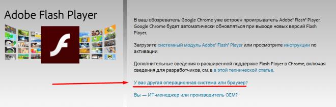 Как обновить flash player в яндекс браузере: включение, настройка.
