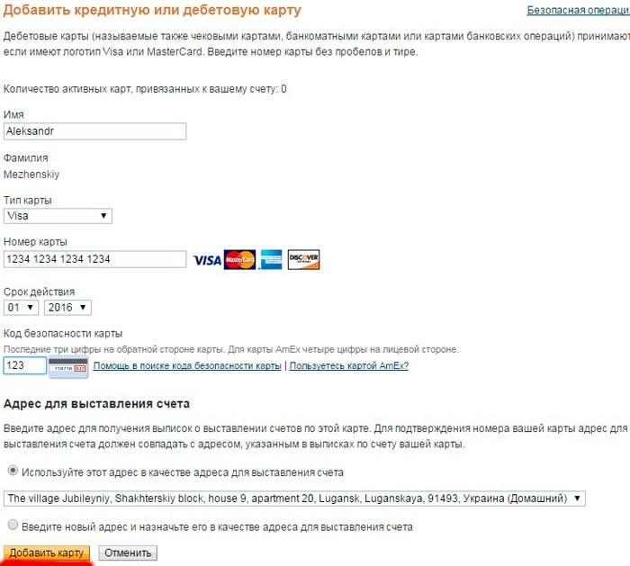 пополнение PayPal с помощью банковской карты