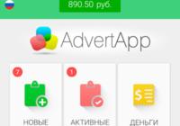 Скачать AdvertApp