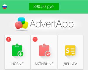 Скачать AdvertApp: приложение для заработка со своего смартфона