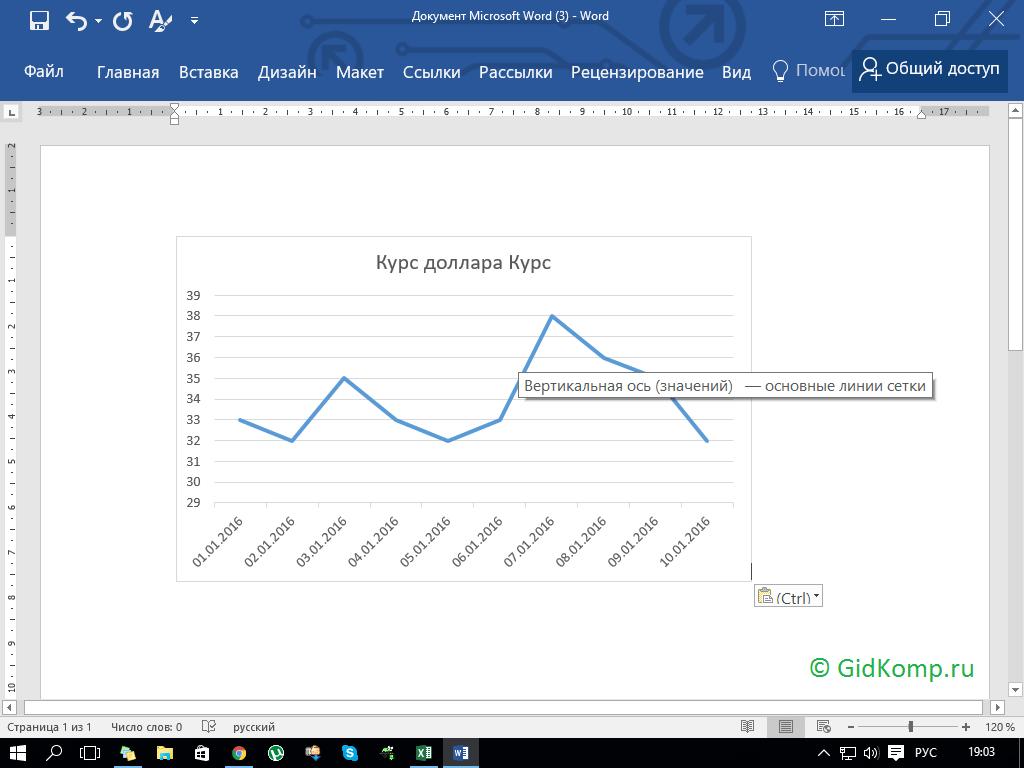 вставляем график