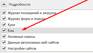 кэш в Mozilla Firefox