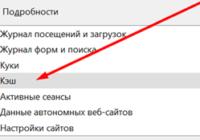 Чистим кэш в Mozilla Firefox