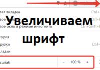 Увеличиваем шрифт