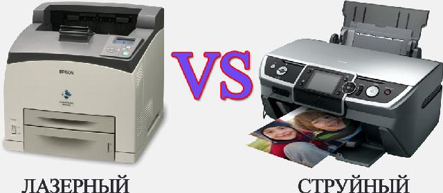 сравнение лазерных и струйных принтеров