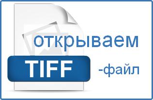 Какой программой открыть tif (tiff) файл и что это за формат