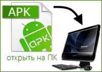 Какой программой открыть apk файл системы Android  на компьютере?