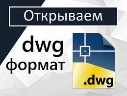 Программы для открытия DWG формата чертежа