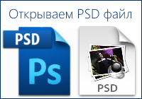 Графические редакторы для открытия psd формата созданного Фотошопом