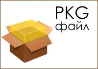 программы для pkg файлов