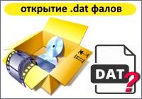 Открытие dat файлов - универсального формата хранения данных