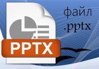 pptx файл