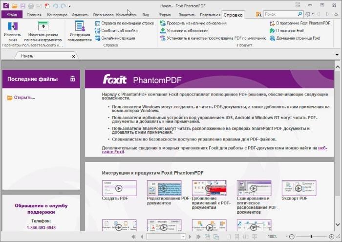 Инструменты программы Foxit PDF