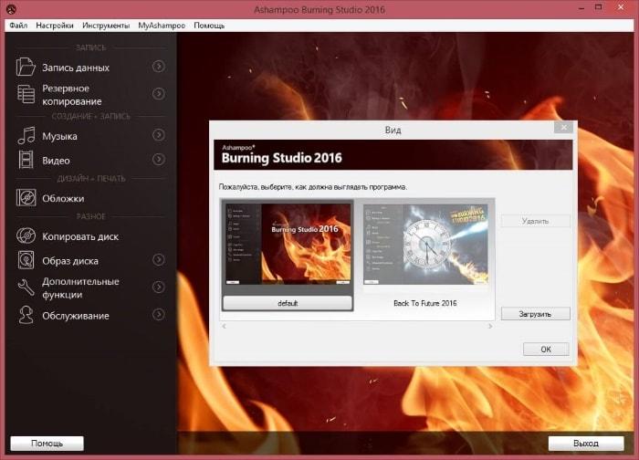 изменение вида в burning studio