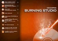 Скачать Ashampoo Burning Studio free - софт для работы с CD, DVD и Blu-ray дисками