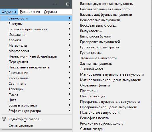 группы фильтров в фильтров Inkscape