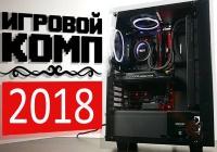 Игровая сборка компьютера 2018