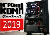 игровой компьютер 2019 - 2020