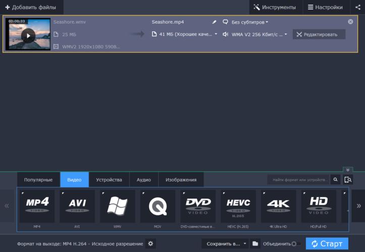 Как быстро изменить формат видео с Movavi