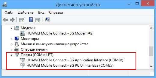 COM-порты модема